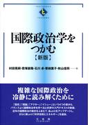 国際政治学をつかむ 新版 (TEXTBOOKS TSUKAMU)
