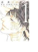 花鳥風月(ディアプラスコミックス) 6巻セット(ディアプラス・コミックス)