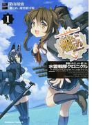 艦隊これくしょん−水雷戦隊クロニクル(角川C・A) 3巻セット(角川コミックス・エース)