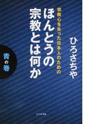 ほんとうの宗教とは何か 青の巻 宗教心を失った日本人のための