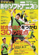 熱中!ソフトテニス部 中学部活応援マガジン Vol.30(2015) 試合の流れをつかむ30の視点・U−14の練習メニュー「1対2」ほか (B.B.MOOK)(B.B.MOOK)