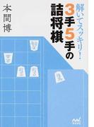解いてスッキリ!3手5手の詰将棋 (マイナビ将棋文庫)
