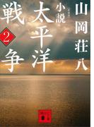 新装版 小説太平洋戦争 (2)(講談社文庫)