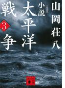 新装版 小説太平洋戦争 (3)(講談社文庫)