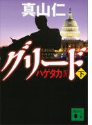 ハゲタカIV グリード(下)(講談社文庫)