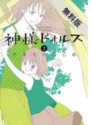 【期間限定 無料お試し版】神様ドォルズ 3(サンデーGXコミックス)