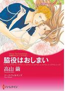 おてんばヒロインセット vol.3(ハーレクインコミックス)