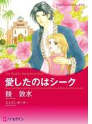 砂漠が舞台セット vol.2(ハーレクインコミックス)