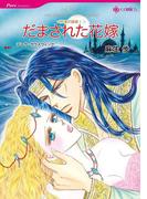 砂漠が舞台セット vol.3(ハーレクインコミックス)