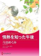 漫画家 斗田めぐみセット(ハーレクインコミックス)