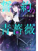 誓約の青薔薇【イラスト付】(プラチナ文庫)
