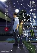 僕だけがいない街(6)(角川コミックス・エース)
