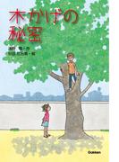 木かげの秘密(ティーンズ文学館)