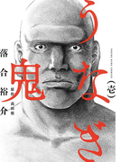 うなぎ鬼 (1)(YKコミックス)