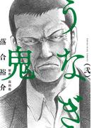 うなぎ鬼 (2)(YKコミックス)