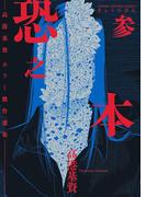 恐之本 / 参(SGコミックス)