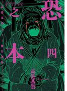 恐之本 / 四(SGコミックス)