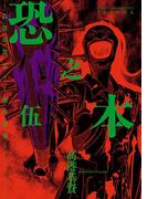 恐之本 / 伍(SGコミックス)