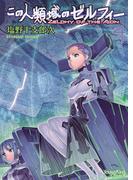 この人類域のゼルフィー (4)(YKコミックス)