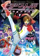 トランスノイド (1)(YKコミックス)