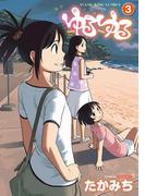ゆるゆる(3)(YKコミックス)