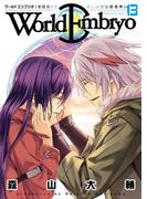 ワールドエンブリオ(13)(YKコミックス)
