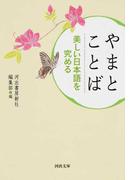 やまとことば 新装版 (河出文庫 美しい日本語を究める)(河出文庫)