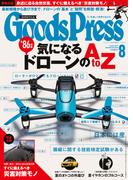 GoodsPress2015年8月号