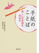手紙のことば 新装版 (河出文庫 美しい日本語を究める)(河出文庫)