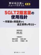 糖尿病治療のニューパラダイム 別巻 SGLT2阻害薬の使用指針