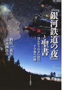『銀河鉄道の夜』と聖書 ほんたうのさいはひ、十字架への旅