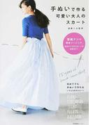 手ぬいで作る可愛い大人のスカート 型紙ナシの簡単ソーイング。自分サイズのスカートが出来ます!