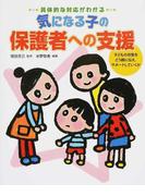具体的な対応がわかる気になる子の保護者への支援 子どもの状態をどう親に伝え、サポートしていくか