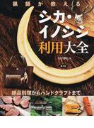 猟師が教えるシカ・イノシシ利用大全 絶品料理からハンドクラフトまで