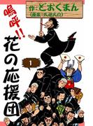 嗚呼!! 花の応援団 (1)