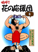 嗚呼!! 花の応援団 (6)