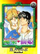 極楽・仙姫 (2)