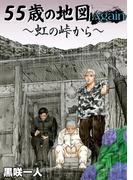 55歳の地図Again~虹の峠から~ (特製ネームブック)