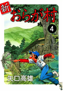 新・おらが村 (4)