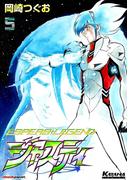 ジャスティ ~ESPERS LEGEND~ (5)(KATANAコミックス)