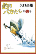 釣りバカたち (7)