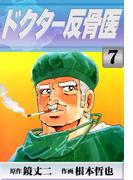 ドクター反骨医 (7)