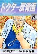 ドクター反骨医 (8)