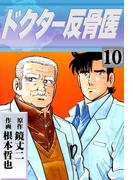 ドクター反骨医 (10)