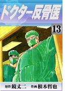 ドクター反骨医 (13)