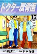 ドクター反骨医 (15)
