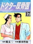 ドクター反骨医 (17)