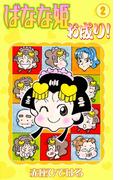 ばなな姫お成り! (2)