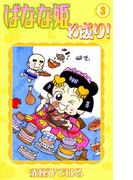 ばなな姫お成り! (3)