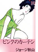 ピンクのカーテン (10)